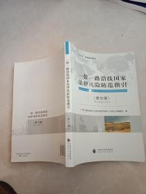 一带一路沿线国家法律风险防范指引(蒙古国)