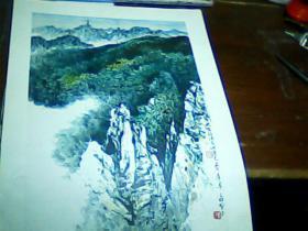 老版8开美术作品散页 1张 《黄山》应野平作