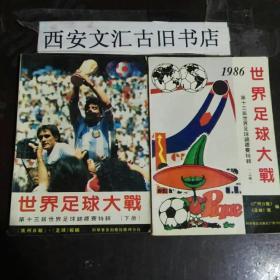 1986世界足球大战--第十三届世界足球锦标赛特辑 (上下册2本)