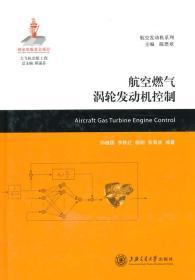 航空燃气涡轮发动机控制(精)/航空发动机系列 正版 孙健国  9787313110251