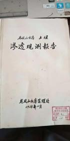 龙凤山水库 土坝渗透观测报告 1965年 油印本