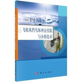 飞机风挡鸟体冲击实验与分析技术 正版 王富生  9787030419491