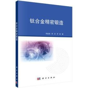 钛合金精密锻造 正版 李淼泉,李宏,罗皎  9787030498663