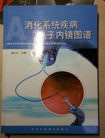 消化系统疾病电子内镜图谱