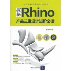 探秘Rhino(产品三维设计进阶) 正版 杨汝全  9787302405955