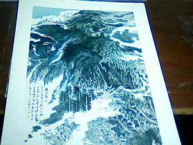 老版8开美术作品散页 1张 《井冈春色》(陆俨少)