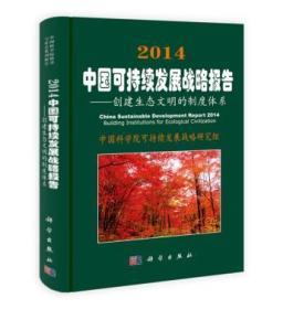 2014中国可持续发展战略报告--创建生态文明的制度体系 中国科学院可持续发展战略研究组 正版书籍 正版 中国科学院可持续发展战略