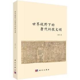 世界视野下的唐代科技文明 正版 王颜  9787030586810
