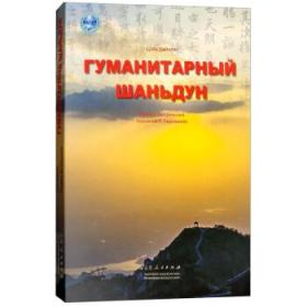 人文山东(俄文版) 正版 蒋海升,李建刚  9787209114202