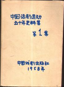 中国话剧运动五十年史料集(第一辑)