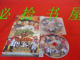 乡村系列五:樱桃DVD2 此商品只能发快递不能发挂刷