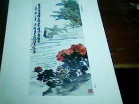 老版8开美术作品散页 1张 东风浩荡催花放(中国画 王个簃作)