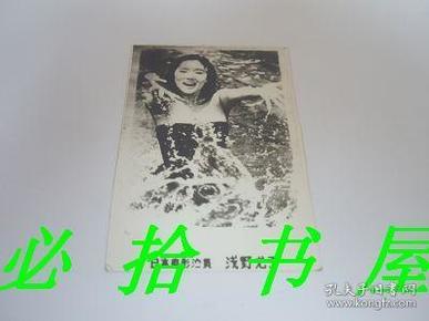 日本电影演员 浅野尤子