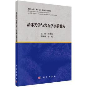 晶体光学与岩石学实验教程 正版 刘林玉  9787030600226