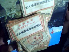 工人毛泽东思想宣传队