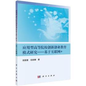 应用型高等院校创新创业教育模式研究--基于互联网+ 正版 阴国富,花妮娜  9787030556097