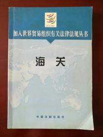 海关——加入世界贸易组织有关法律法规丛书