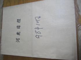(生日报)河北日报1998年10月18日