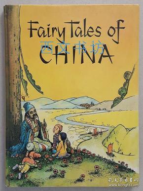 【包邮】Fairy Tales of China 中国童话故事 1959年 Peter Lum 著 G. W. Miller 插图