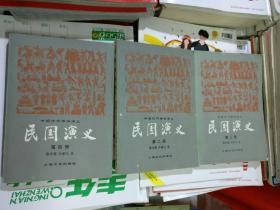 民国演义(第2、3、4册)3本合售、品相以图片为准