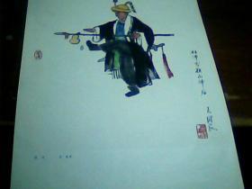 老版8开美术作品散页 1张 林冲  关良