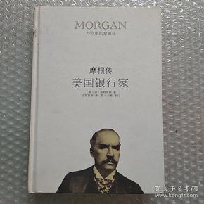 美国银行家:摩根传