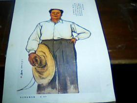 老版8开美术作品散页 1张 毛主席走遍全国 【李琦作】