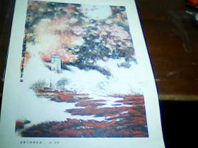 老版8开美术作品散页 1张  忽报人间曾伏虎【张凭作】