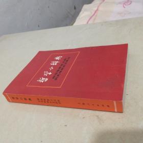 哲学小辞典(辨证唯物主义和历史唯物主义部分)(一版一印)