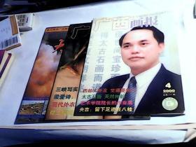 广西画报2002年第1.2.3.5.6.7.8.9期 【8本合售】