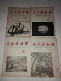 天文爱好者1963年第8、9、10、11期4册合售