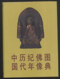 中国历代纪年佛像图典 文物出版社1994年1印 硬精装