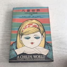 儿童世界—从婴儿期到青春期(上册)