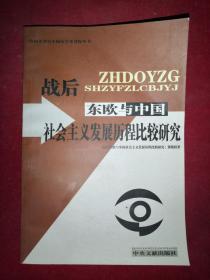 战后东欧与中国社会主义发展历程比较研究