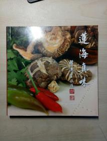 莲海真味 华藏素食食谱