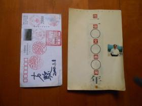 同一来源:范保文签名《2000年范保文画展》画片、方骏 签名明信片(共2件合售)