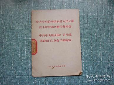 中共中央给全国农村人民公社贫下中农和各级干部的信