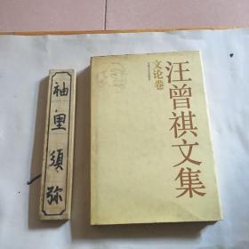 汪曾祺文集:文论卷