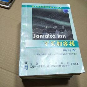 朗文英汉对照世界文学丛书  10册合售
