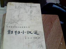 中国新时期小说鉴赏丛书:动物小说选
