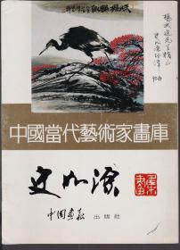 中国当代艺术家画库:史如源(史如源签名赠本)