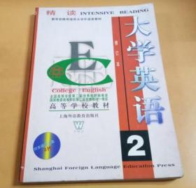 大学英语 2(精读修订本)