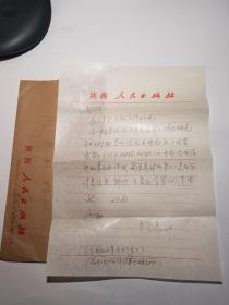 陕西人民出版社美术编辑室老主任王艺光信札