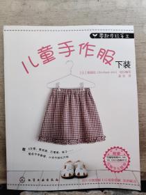 零起步玩手工:儿童手作服下装(附录可缝制身高90、100、110、120cm四种尺寸实物等大纸型)
