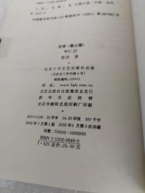 无字(全3部)