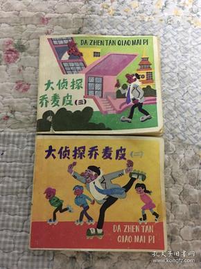 连环画:大侦探乔麦皮(二、三)两册合售