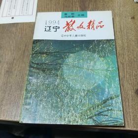 1994辽宁散文精品
