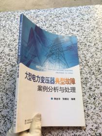 大型电力变压器典型故障案例分析与处理