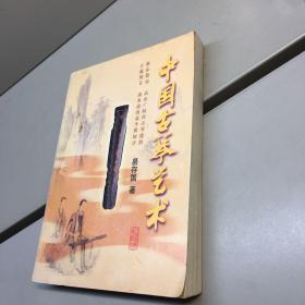中国古琴艺术(无盘)【  正版现货   实图拍摄 看图下单】