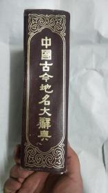 中国古今地名大辞典 馆藏